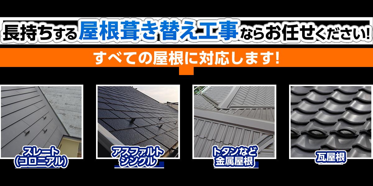 屋根カバー工事ならお任せください!千葉県の地域密着店!
