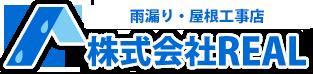 雨漏り・屋根工事店リアルLOGO