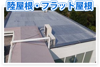 陸屋根・フラット屋根
